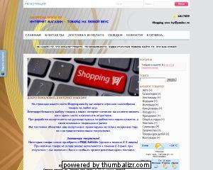 Интернет магазин - товары на любой вкус